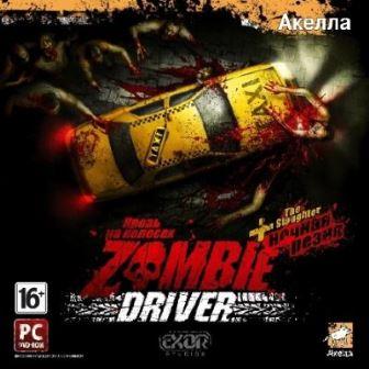 Zombie Driver The Slaughter: Кровь на колесах + Ночная резня (2010) PC