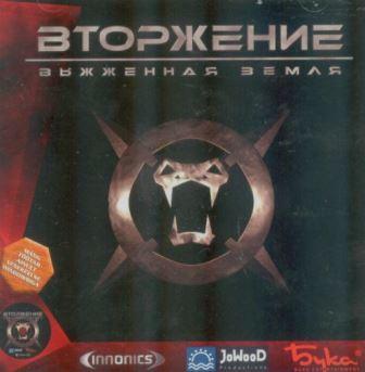 Вторжение: Выжженная земля / Thandor: The Invasion (2000) PC