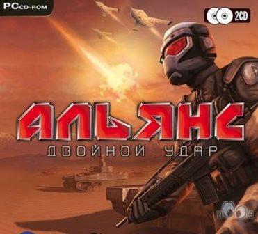 Альянс: Двойной удар / Alliance: Future Combat (2006) PC