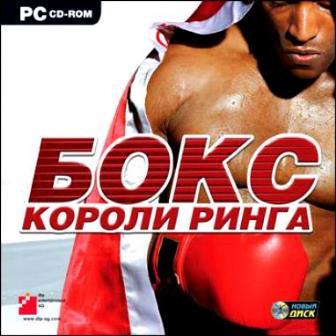 Бокс. Короли ринга / Worldwide Boxing Manager (2007) PC