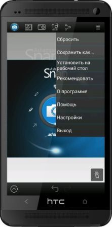 Ashampoo Snap (Screenshot) v1.1.3