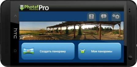 Photaf Panorama Pro v3.2.6 (Cracked)