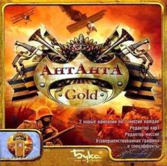 Антанта Gold / Entente Gold (2006) PC