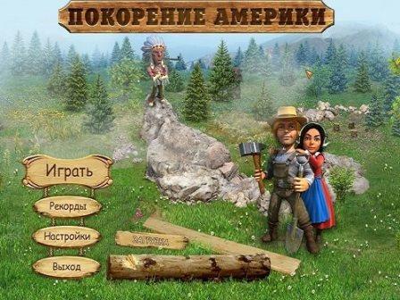 Покорение Америки / Pioneers (2011) PC