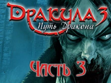 Дракула. Путь дракона. Часть III / Dracula 3: The Path of the Dragon. Part III (2011) PC