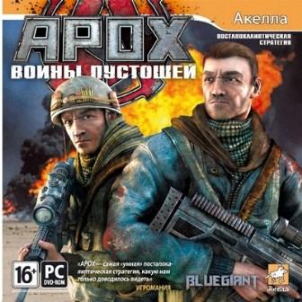 APOX: Воины пустошей (2011) PC