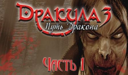 Дракула. Путь дракона. Часть I / Dracula 3: The Path of the Dragon. Part I (2011) PC