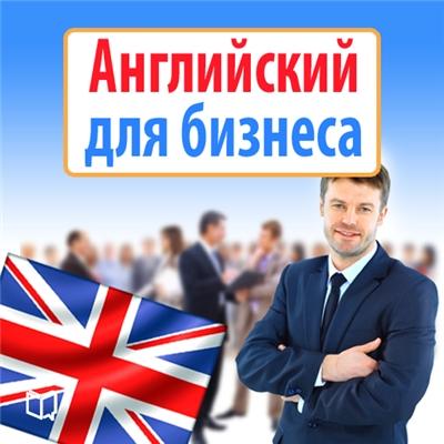 Самоучитель - Английский для бизнеса (2014)