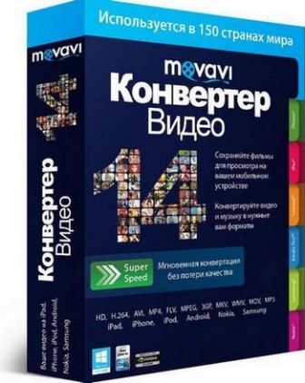 Movavi Video Converter 14.3.0 (2014) + RePack by KpoJIuK / Portable by Valx