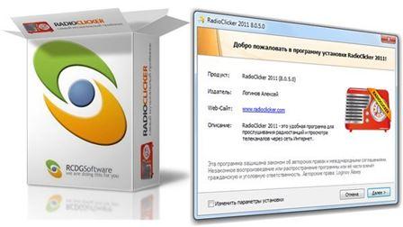 RadioClicker Pro 7.2.2.1 (2014) PC