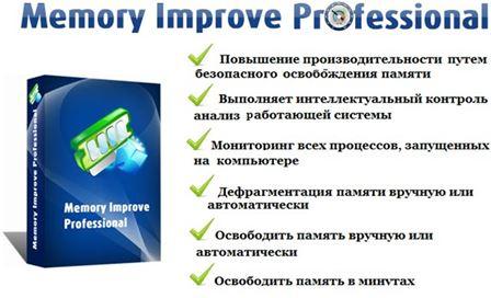 Мemory Improve Professional 5.2.2.535 (2014) PC