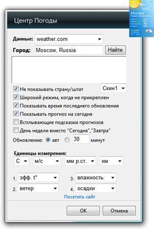 Weather Center 2.6.0.6 [Русский] (2014) РС