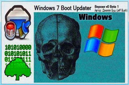 Windows 7 Boot Updater (2014) PC