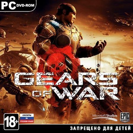 Gears of War (2008/RUS/Repack R.G. Catalyst)