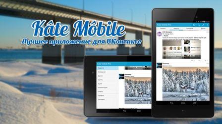 Kate Mobile Pro 13 (2014)