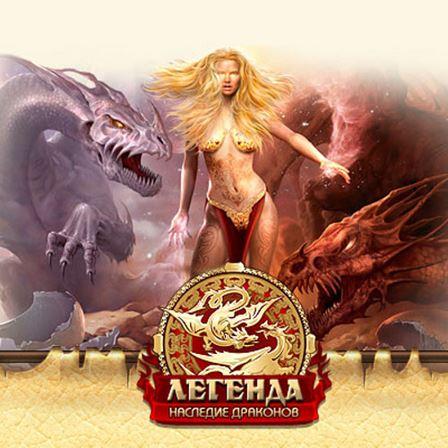 Легенда: Наследие драконов (2015) Android