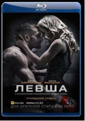 Левша / Southpaw (2015) WEB-DLRip-AVC